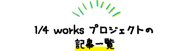 1/4 works プロジェクトの記事一覧