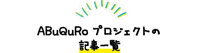 ABuQuRo プロジェクトの記事一覧
