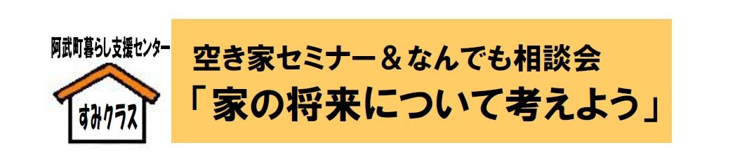 7/14 阿武町暮らし支援センターすみクラス「空き家セミナー&なんでも相談会」開催しました!